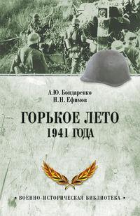 Отсутствует - Горькое лето 1941 года