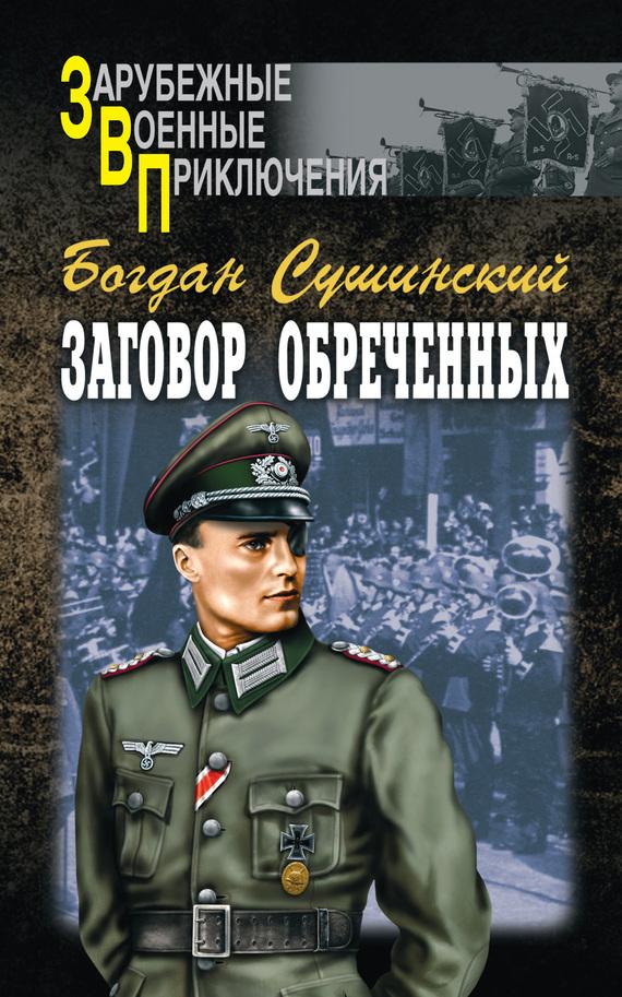 Богдан Сушинский Заговор обреченных 1937 год был ли заговор военных