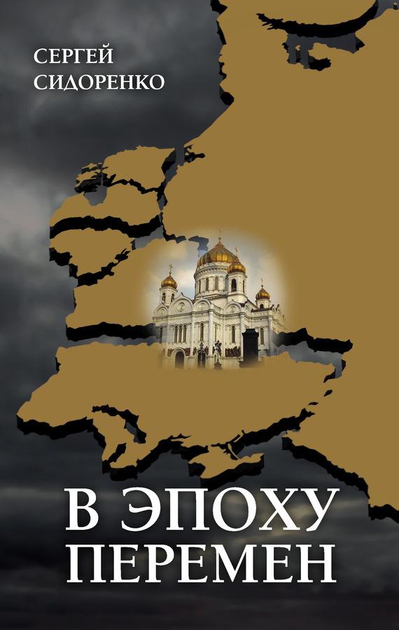 Сергей Сидоренко В эпоху перемен. Мысли изреченные книги почтой дешево по украине