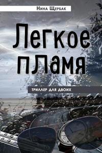 Нина Щербак - Легкое пламя. Триллер для двоих