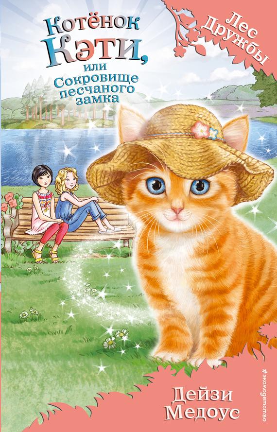 Дейзи Медоус - Котёнок Кэти, или Сокровище песчаного замка