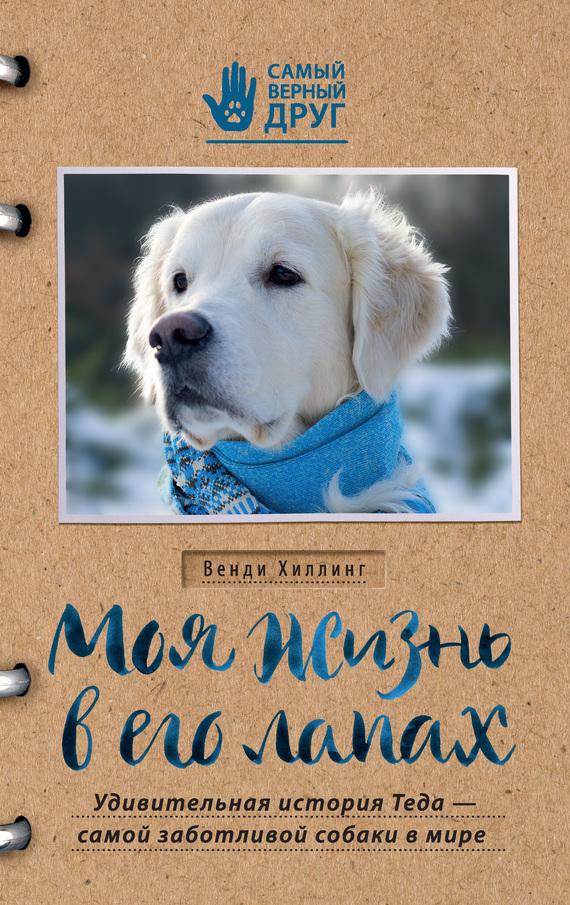Венди Хиллинг. Моя жизнь в его лапах. Удивительная история Теда – самой заботливой собаки в мире