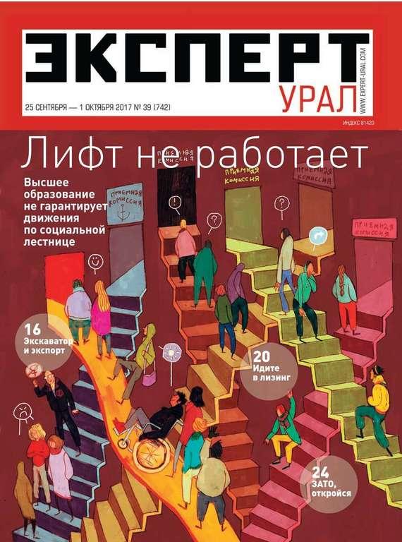 Эксперт Урал 39-2017
