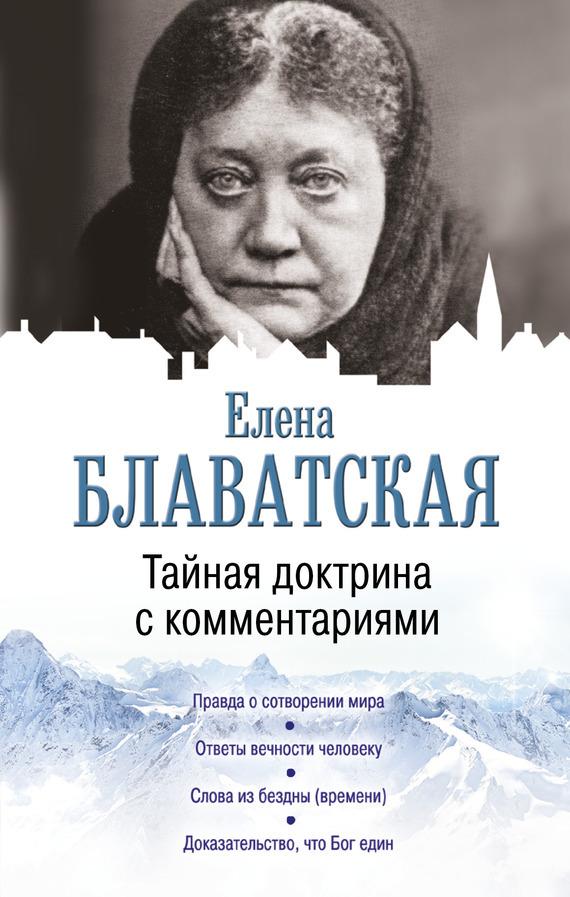 Елена Блаватская бесплатно