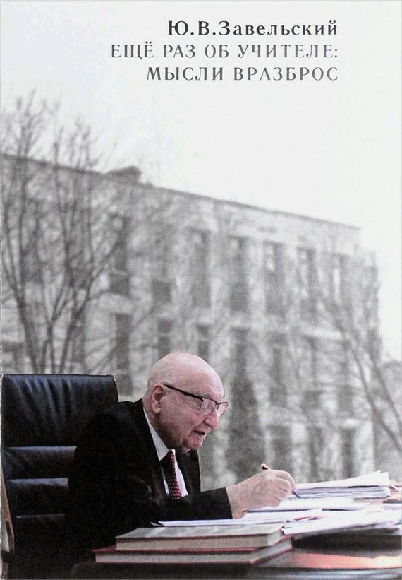 Юрий Завельский Еще раз об учителе: мысли вразброс