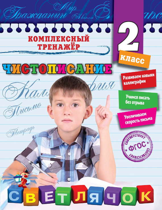 Собчук Е. С. Чистописание. 2-й класс ISBN: 978-5-699-96068-2 цена