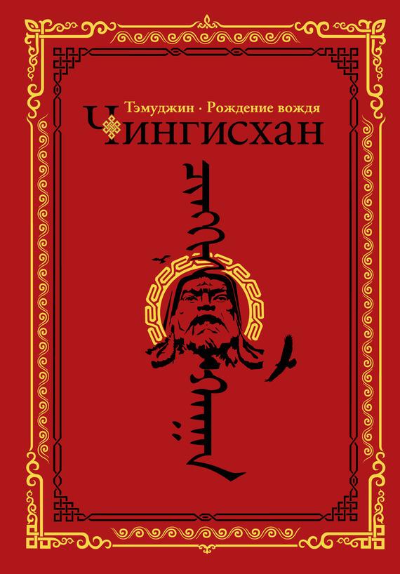 Алексей Гатапов Чингисхан. Тэмуджин. Рождение вождя пехов алексей основатель