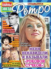 Отсутствует - Тайны звезд Ретро №07/2017