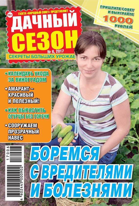 Дачный сезон №06/2017