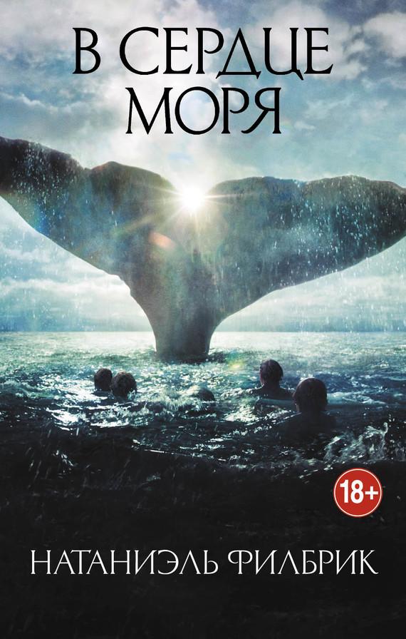 Натаниэль Филбрик В сердце моря. Трагедия китобойного судна «Эссекс» в сердце моря blu ray