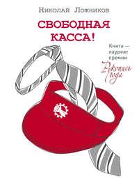 Николай Ложников - Свободная касса!