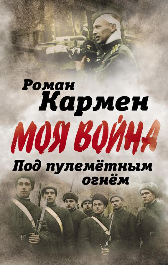 Роман Кармен - Под пулеметным огнем. Записки фронтового оператора