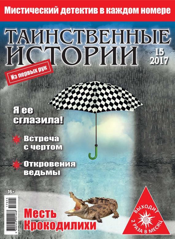 Отсутствует Таинственные истории №15/2017 беседа пьяного с трезвым чертом
