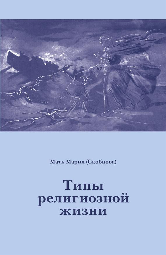 Мать Мария (Скобцова) бесплатно