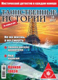 Отсутствует - Таинственные истории №16/2017