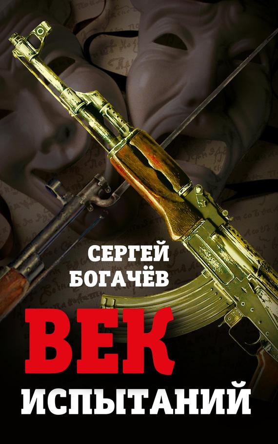 Сергей Богачев - Век испытаний