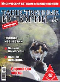 Отсутствует - Таинственные истории №18/2017