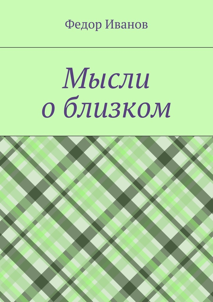 Федор Иванов Мысли облизком ISBN: 9785448566141 федор иванов альфия