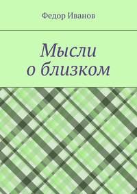 Федор Иванов - Мысли облизком