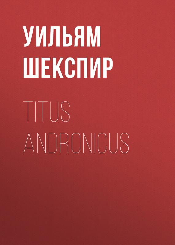 Уильям Шекспир Titus Andronicus