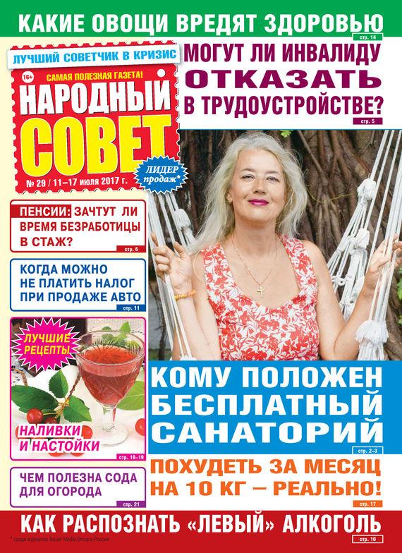 Отсутствует Народный совет №29/2017 отсутствует народный совет 52 2017