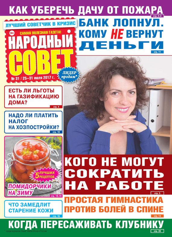 Отсутствует Народный совет №31/2017 отсутствует народный совет 52 2017