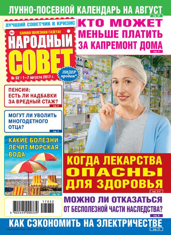 Отсутствует Народный совет №32/2017 отсутствует народный совет 52 2017