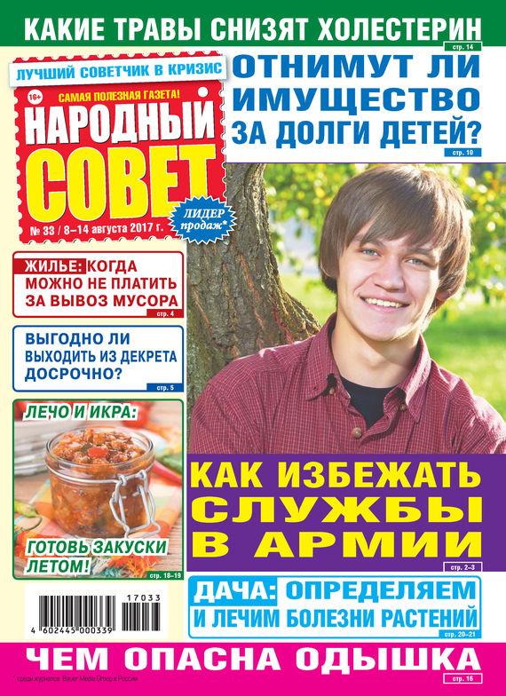 Отсутствует Народный совет №33/2017 отсутствует автомир 33 2017