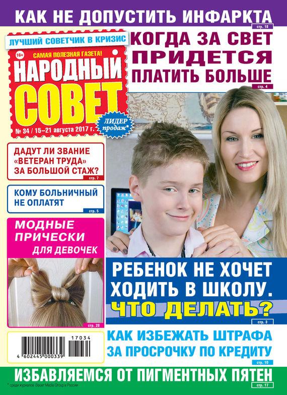 Отсутствует Народный совет №34/2017 отсутствует народный совет 52 2017