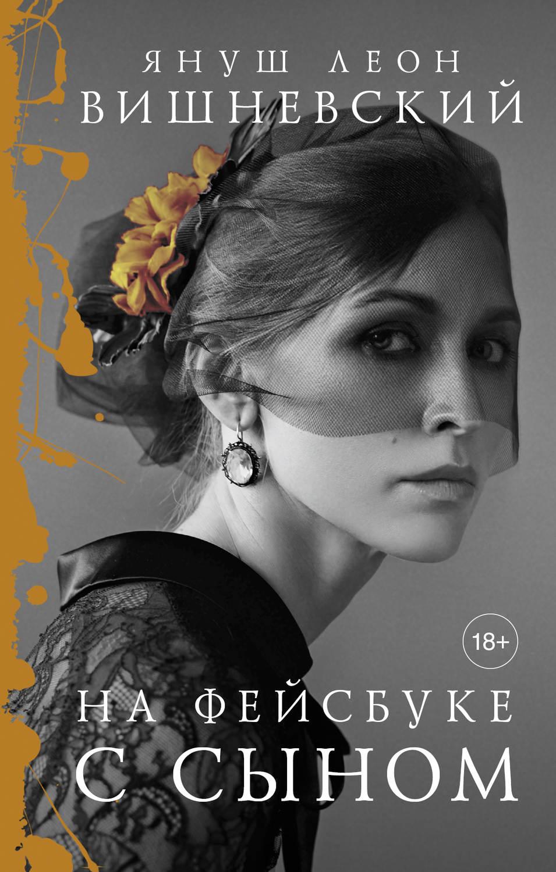 Януш вишневский постель скачать книгу бесплатно fb2