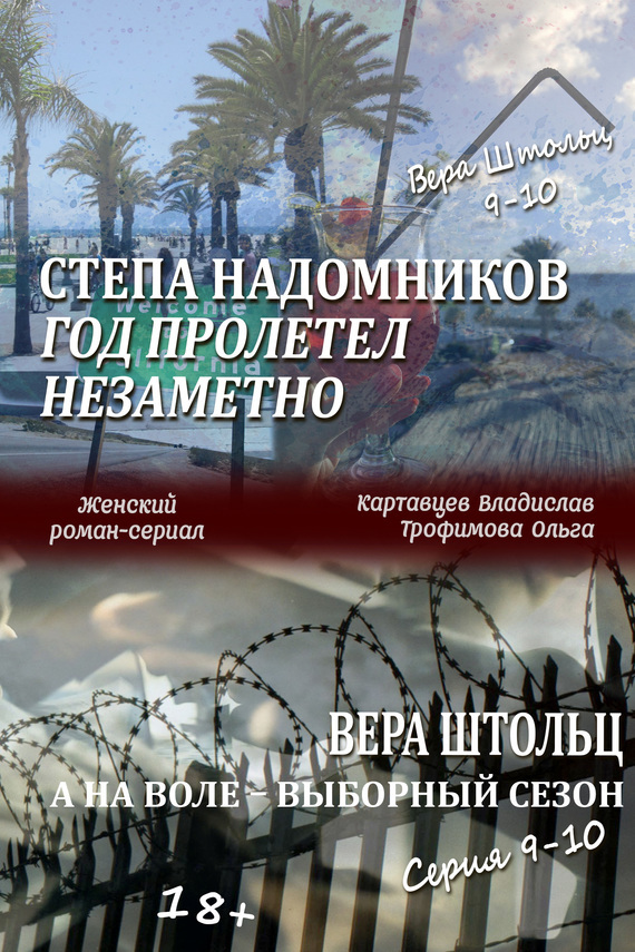 Владислав Картавцев бесплатно