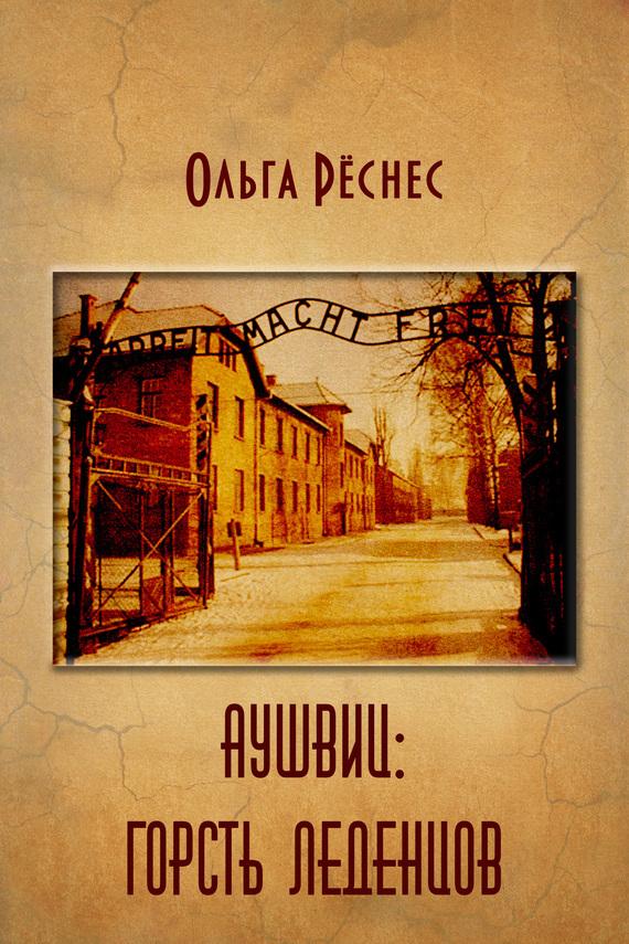 Аушвиц: горсть леденцов
