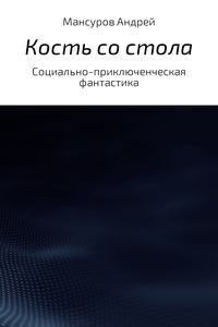 Андрей Арсланович Мансуров - Кость со стола