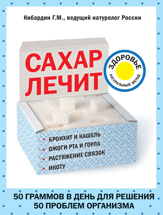 Геннадий Кибардин Сахар лечит