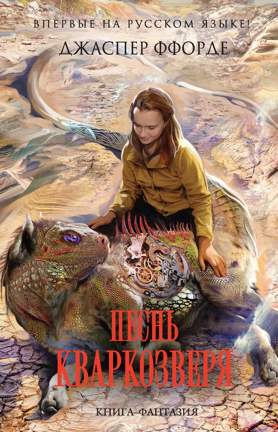Обложка книги Песнь Кваркозверя, автор Джаспер Ффорде