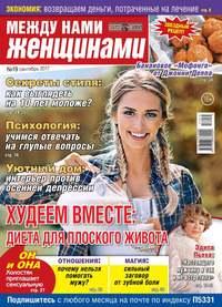 Редакция журнала Между нами, женщинами - Толстый Кошелек. Между Нами, Женщинами 26-2017