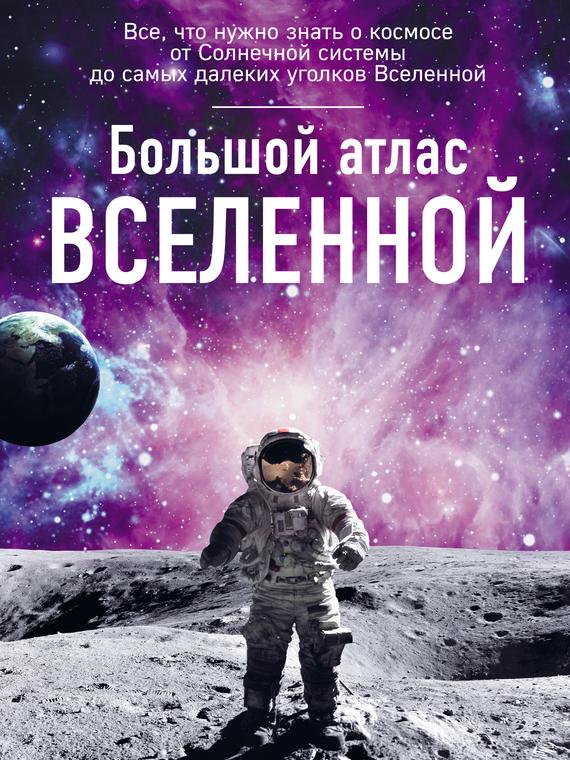 Ирина Позднякова. Большой атлас Вселенной