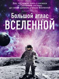 Ирина Позднякова - Большой атлас Вселенной