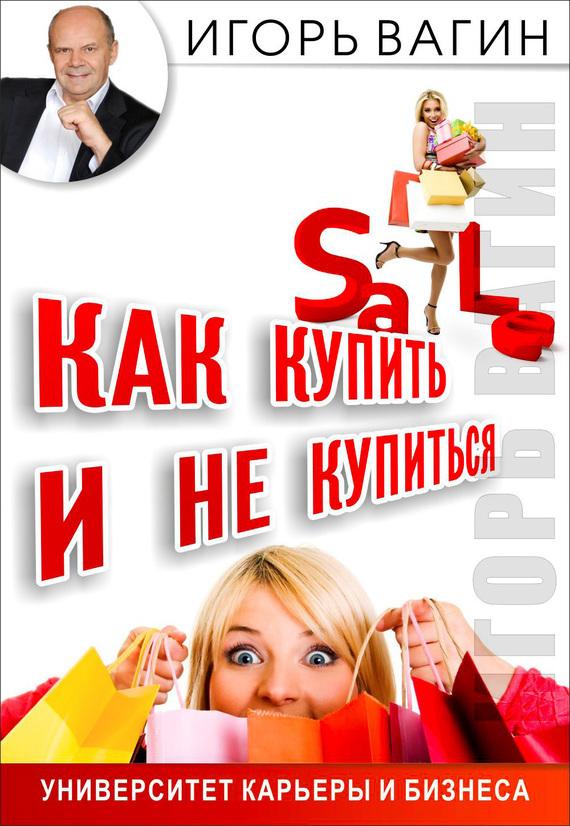 Игорь Вагин бесплатно