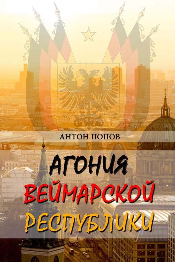Антон Попов Агония Веймарской республики как телефон в германии