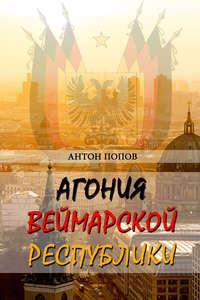 Антон Попов - Агония Веймарской республики