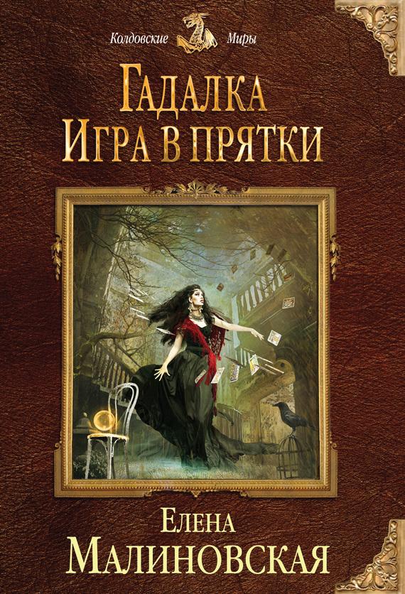 Елена Малиновская - Игра в прятки