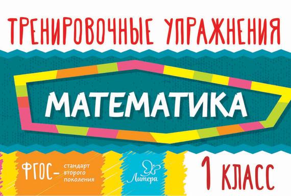 О. Д. Ушакова Математика. 1 класс программный комплекс администратор д в кургане