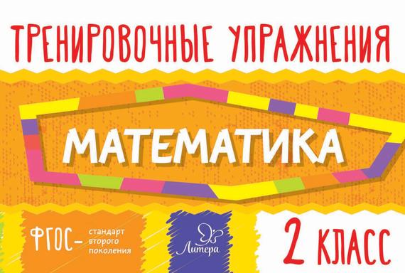 О. Д. Ушакова Математика. 2 класс программный комплекс администратор д в кургане