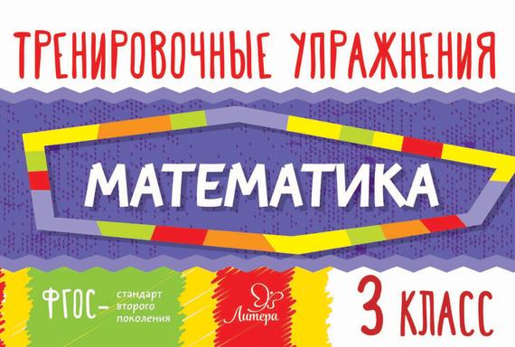 О. Д. Ушакова Математика. 3 класс программный комплекс администратор д в кургане