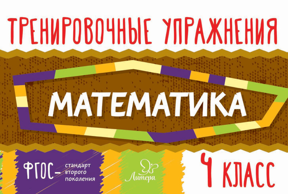 О. Д. Ушакова Математика. 4 класс программный комплекс администратор д в кургане