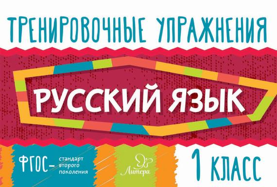 О. Д. Ушакова Русский язык. 1 класс программный комплекс администратор д в кургане