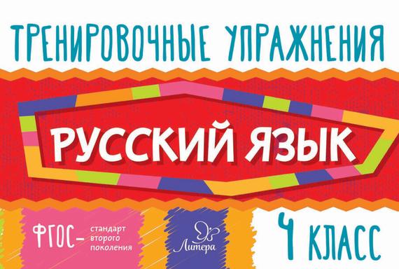 О. Д. Ушакова Русский язык. 4 класс программный комплекс администратор д в кургане