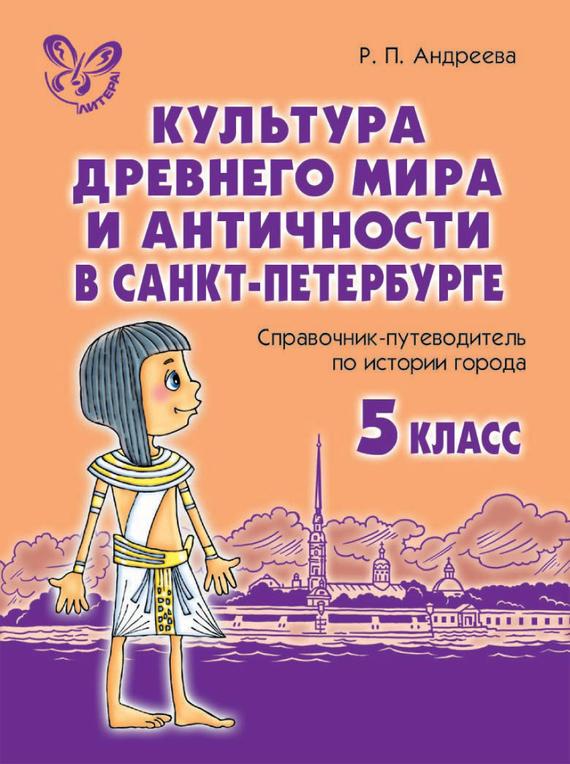 Скачать Культура древнего мира и античности в Санкт-Петербурге быстро