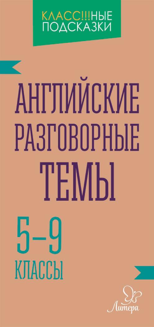 Обложка книги Английские разговорные темы. 5-9 классы, автор Елена Ганул